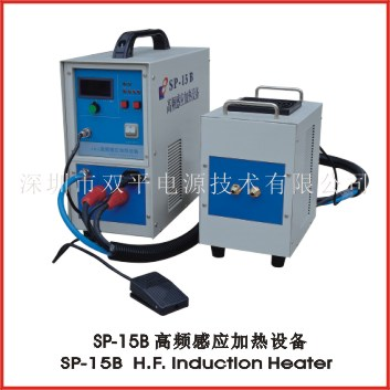 SP-15B   High frequency induction heater