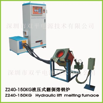 MF Hydraulic tilt melting furnace