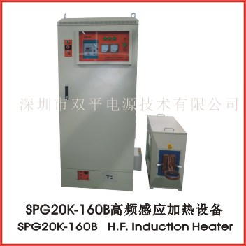 SPG20K-160B high frequency induction heater