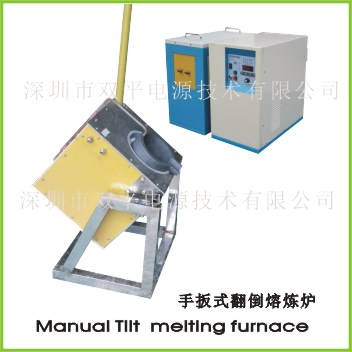 Manual tilt melting furnace