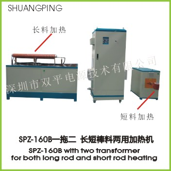 SPZ-160B with two transformers for long and short rod heating