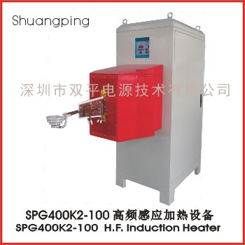 SPG400K2-100 high frequency induction heater