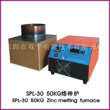 SPL-30 50KG Induction Zinc melting furnace
